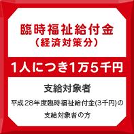 支給対象者平成28年度臨時福祉給付金(3千円)の支給対象者の方
